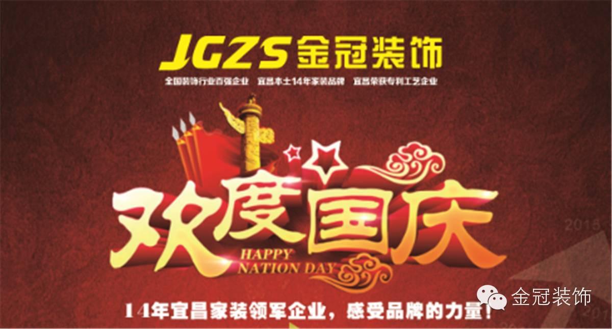 國慶70周年設計
